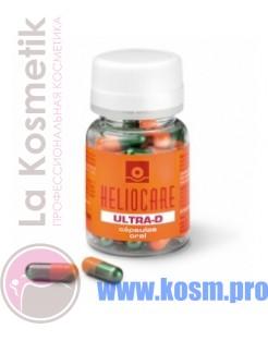 Heliocare БАД Солнечный фильтр Ультра с витамином D