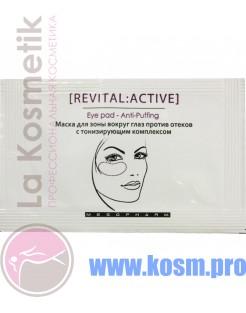 Маска-гель REVITAL:ACTIVE MASK 15 мл против отеков Mesopharm